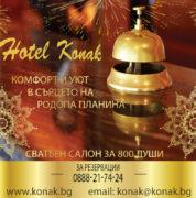 Hotel Konak Momchilgrad Relax in Rhodopes