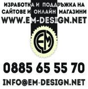 Изработка на сайтове и Изработка на Онлайн магазини на достъпни цени в Пловдив