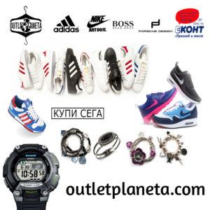 Спортни стоки на добри цени от outletplaneta.com