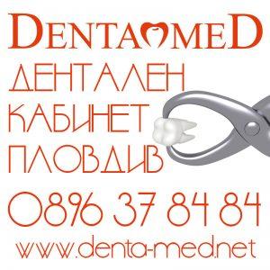 Зъболекар в Пловдив