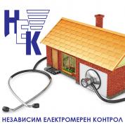 НЕК Пловдив – Независим електромерен контрол и център за професионално обучение