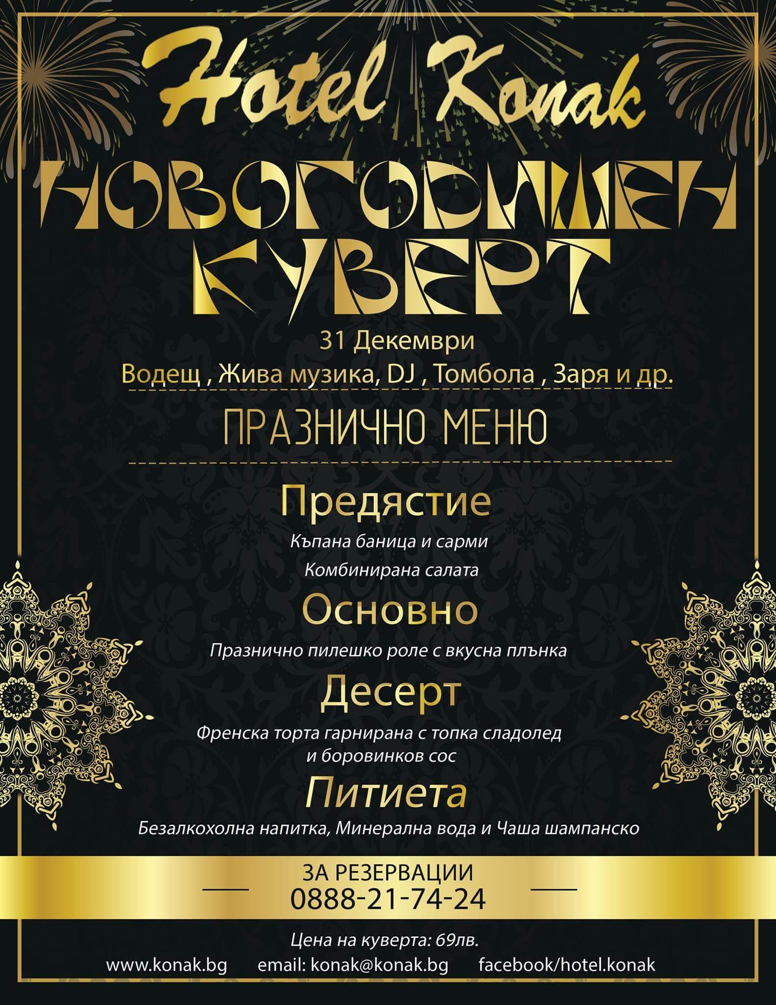 Новогодишна оферта на хотел Конак Момчилград